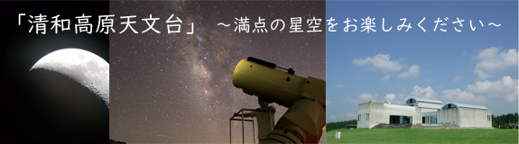 天文台バナー